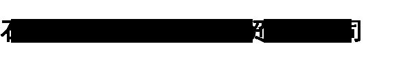 石家庄强盛橡胶设备商贸有限公司